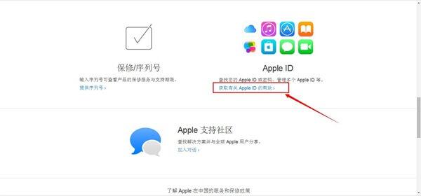获取有关Apple ID的帮助