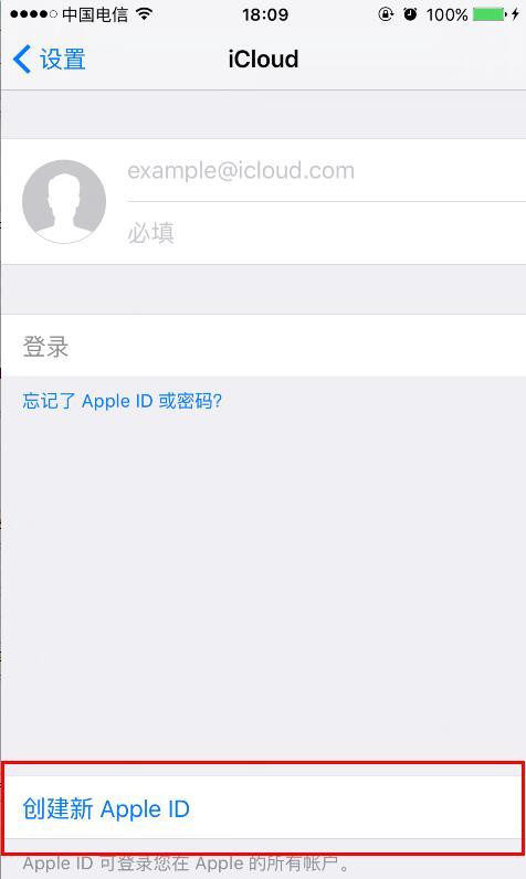 创建新的Apple ID