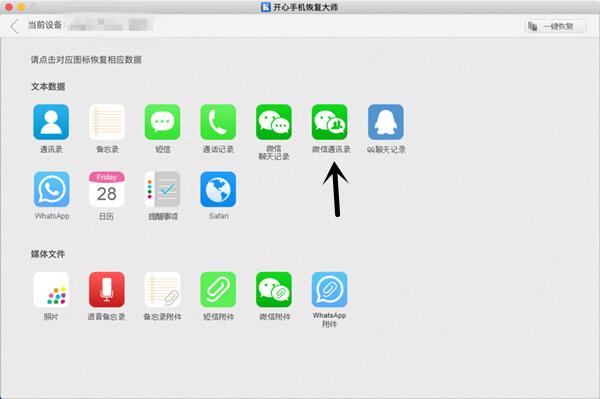 点击微信通讯录图标
