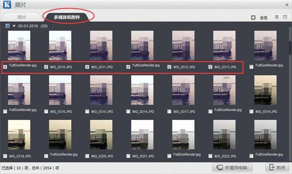 多媒体附件预览界面