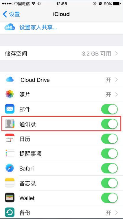 iCloud将通讯录