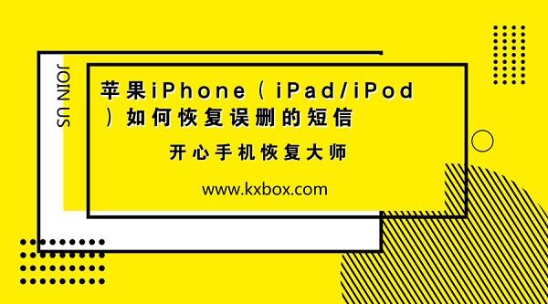 苹果iPhone(iPad/iPod)如何恢复误删的短信