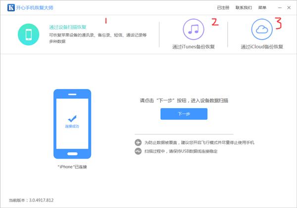 苹果iPhone(iPad/iPod)如何恢复误删的微信聊天记录