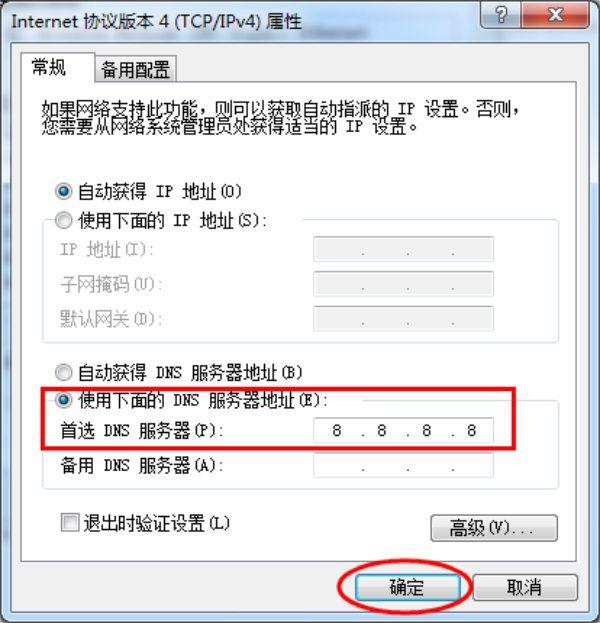 改DNS地址