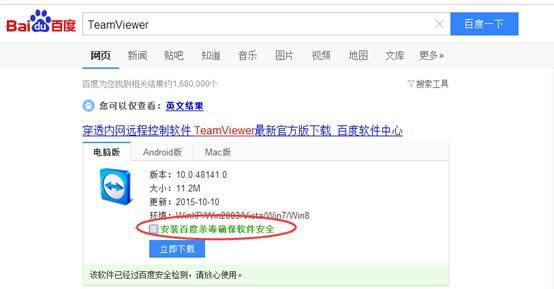 搜索TeamViewer