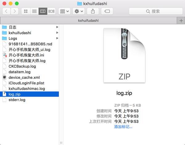 log.zip