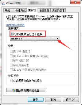 iTunes无法打开怎么解决227