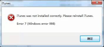 iTunes无法打开怎么解决45