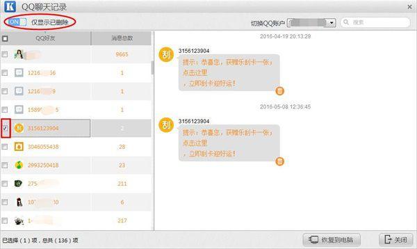 QQ聊天记录数据
