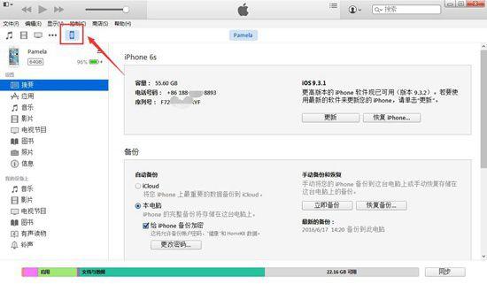 iTunes密码是什么?iTunes备份怎么加密?