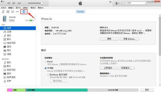iTunes 加密后如何取消备份加密