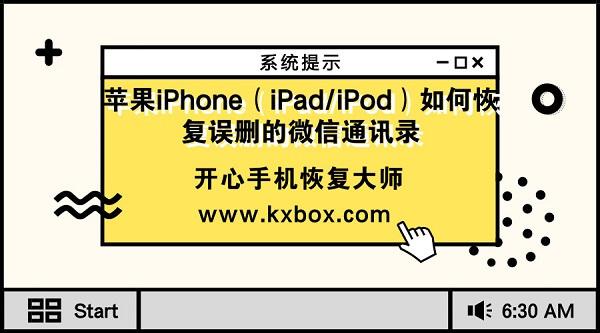 苹果iPhone(iPad/iPod)如何恢复误删的微信通讯录