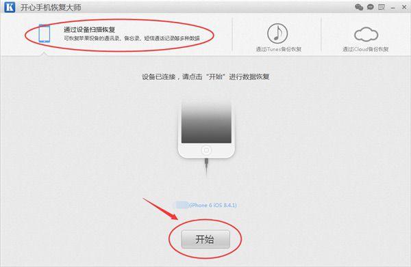 iPhone短信恢复