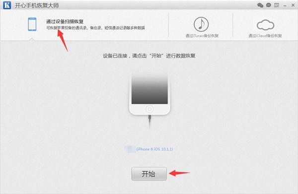 苹果iPhone(iPad/iPod)如何恢复误删的提醒事项