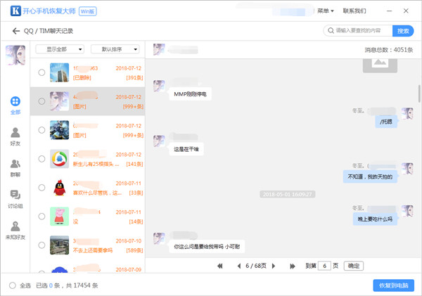 QQ聊天记录结果