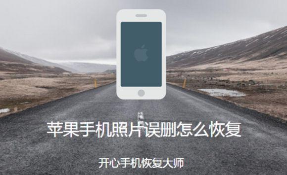 苹果手机照片误删怎么恢复