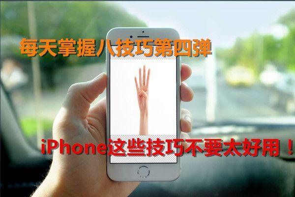 每天掌握八技巧第四弹:iPhone这些技巧不要太好用!