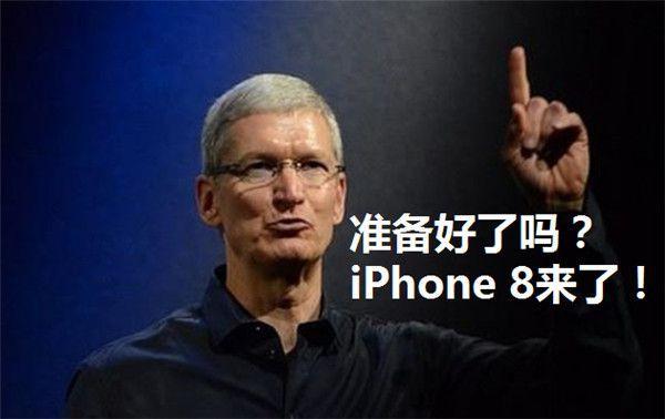 iPhone 8外观爆料大集锦,最后一款实力丑哭!