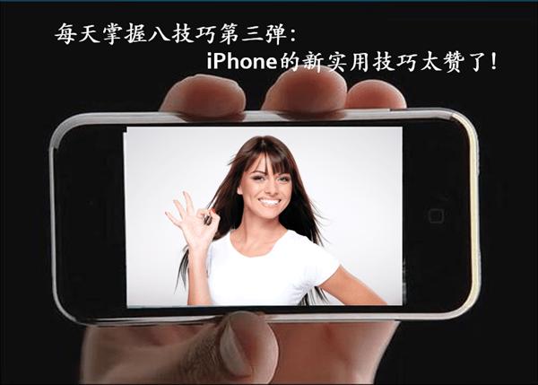 每天掌握八技巧第三弹:iPhone的新实用技巧太赞了!