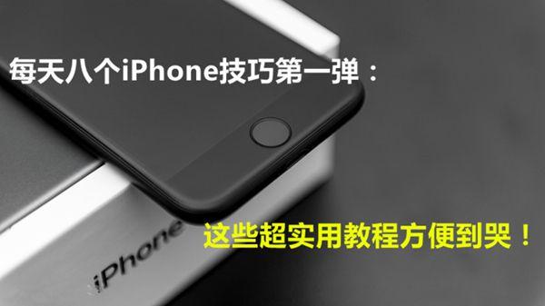 iPhone这些超实用教程方便到哭!
