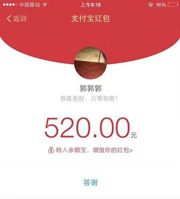 520红包