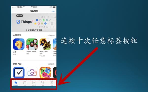 强制刷新App Store