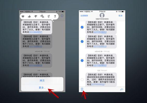 批量删除短信
