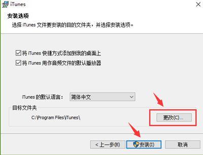 安装iTunes