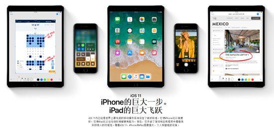 iOS 11公测版