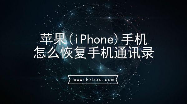 苹果(iPhone)手机怎么恢复手机通讯录
