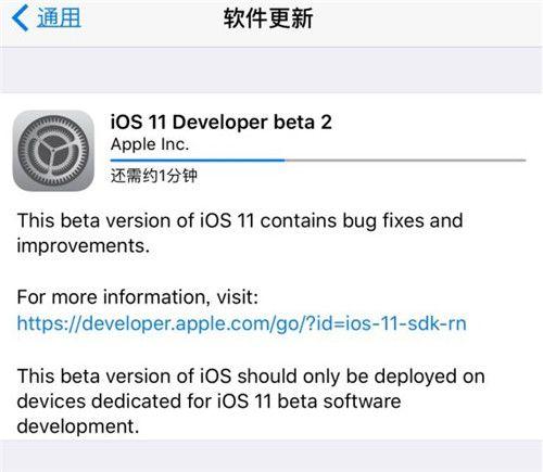 iOS 11第二个测试版本使用感受:比第一个版本好太多了!