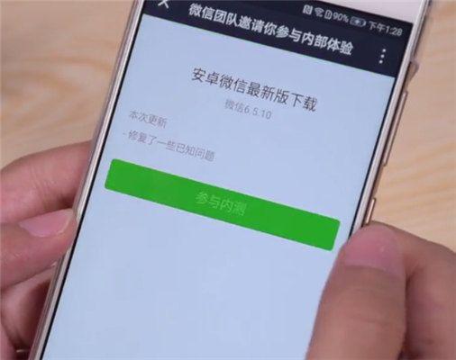 实用!新版微信即将加入这7个新功能!