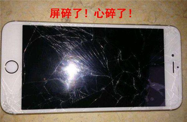 iPhone屏幕碎了