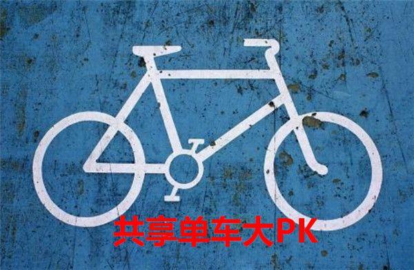 共享单车对比