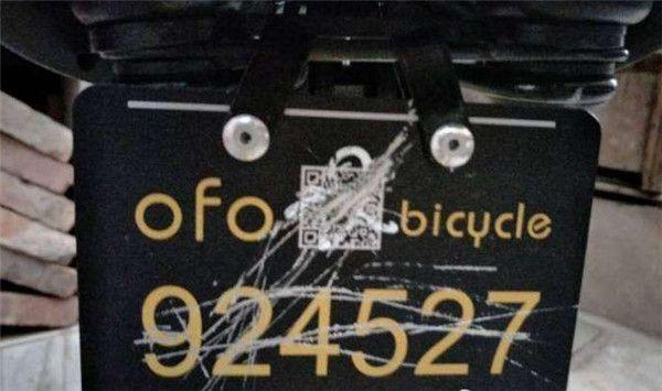 共享单车二维码