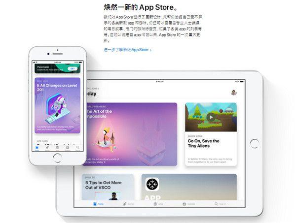 全新的App Store