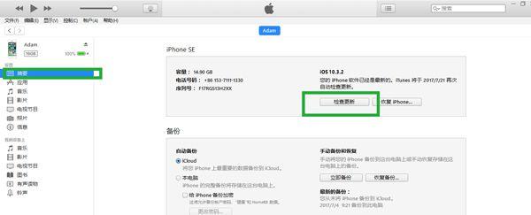 使用iTunes升级系统