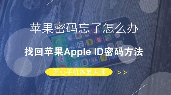 苹果密码忘了怎么办