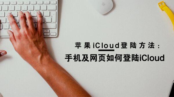苹果iCloud登陆