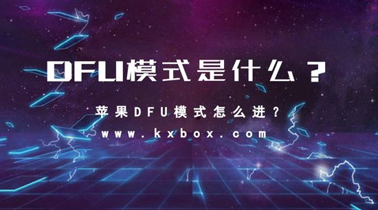 DFU模式是什么
