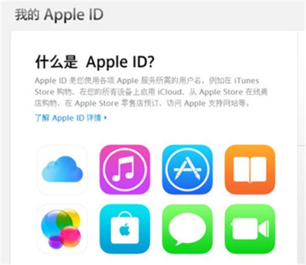 Apple ID安全