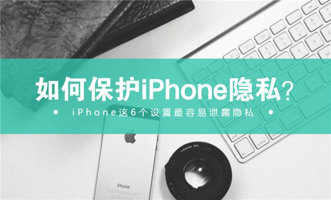 iPhone隐私政策