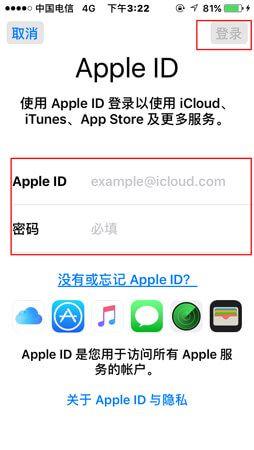 登录Apple ID