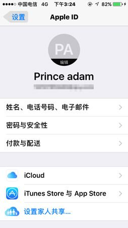 iCloud登录