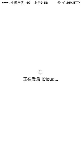 等待登录iCloud