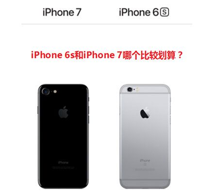 iPhone6s与iPhone7