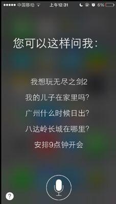 Siri是什么意思