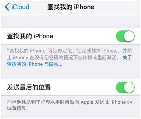 设置查找我的iPhone功能