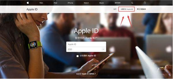 创建您的Apple ID