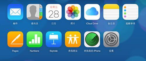 网页版iCloud